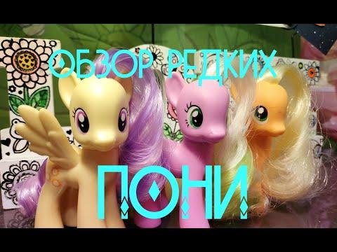 Обзор редких пони от Фимы #3