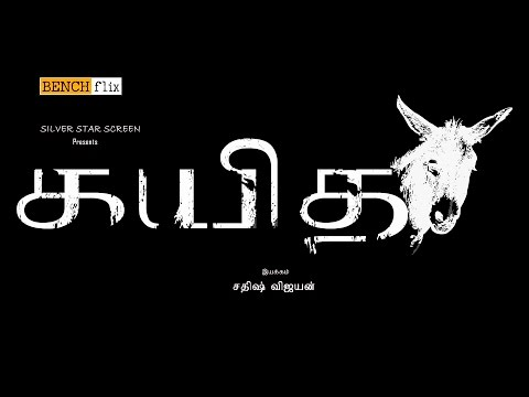 Kayitha | BenchFlix Tamil Short Film | Directed by Satizz Vijayan