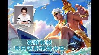 王者荣耀订阅:https://0x9.me/mvpsb 本频道站点内容是玩家们的聚集地!...