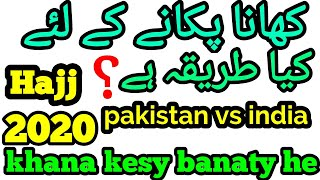 hajj 2020 | hajj 2020 pakistan | hajj 2020 india | hajj 2020 new update | Govt hajj policy 2020