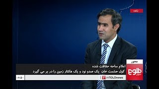 MEHWAR: Kol-e-Hashmat Khan Declared A Protected Area
