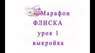 Как сшить кофту из флиса Урок 1 выкройка loskutik_elena