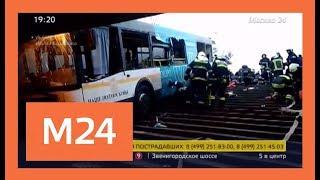 Списки погибших и пострадавших в ДТП опубликовали на сайте мэрии Москвы