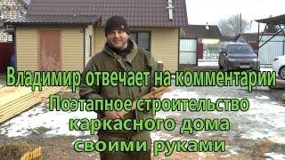 Владимир отвечает на комментарии  Поэтапное строительство каркасного дома своими руками