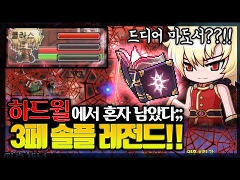 메이플 명훈 하드 윌 3페 혼자 남은 명훈 솔플레전드 ㄷㄷ; 루컨마에 이어 마도서도?!!