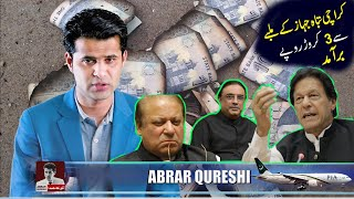 Karachi rangers found 30 million rupees cash  from the remains of the plane crash by Abrar Qureshi