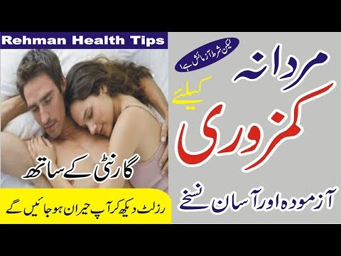 mardana kamzori ka ilaj full | mardana taqat ka ilaj | Rehman Health Tips