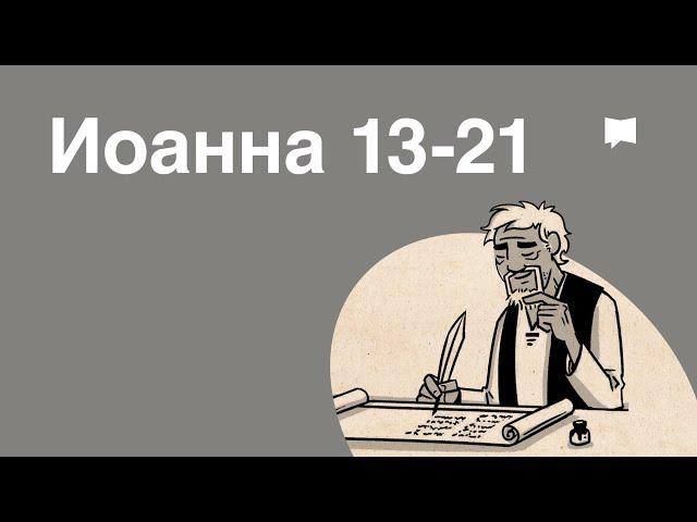Читай Библию: Евангелие от Иоанна. Часть 2