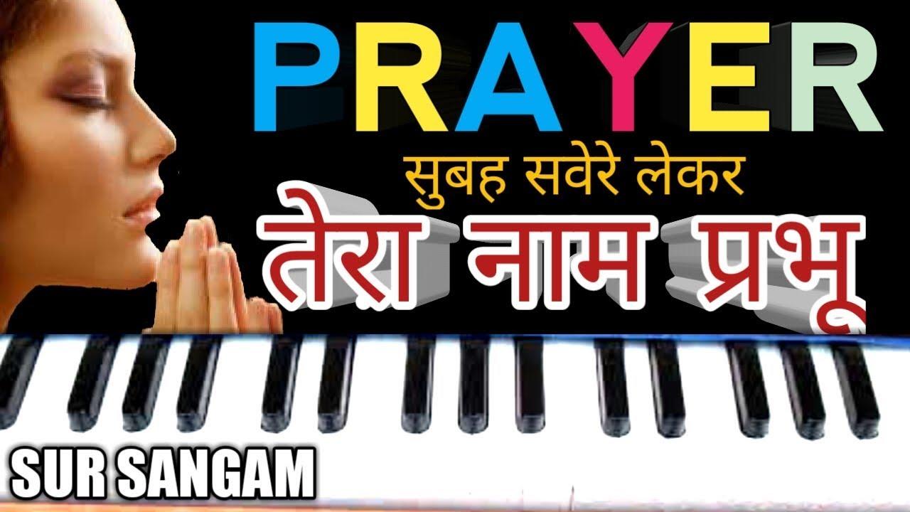 Subah Savere Lekar Tera Nam Prabhu   Harmonium Notation   School Prayer   Bhajan   Sur Sangam