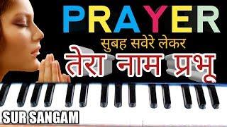 Subah Savere Lekar Tera Nam Prabhu | Harmonium Notation | School Prayer | Bhajan | Sur Sangam