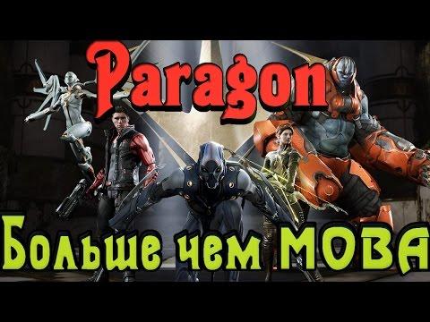 видео: paragon - Больше чем moba