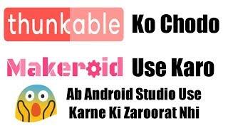 Thunkable Ko Chod Do l 10 freatures | Makeroid Ke Features Dekho  Unbelievable Makeroid