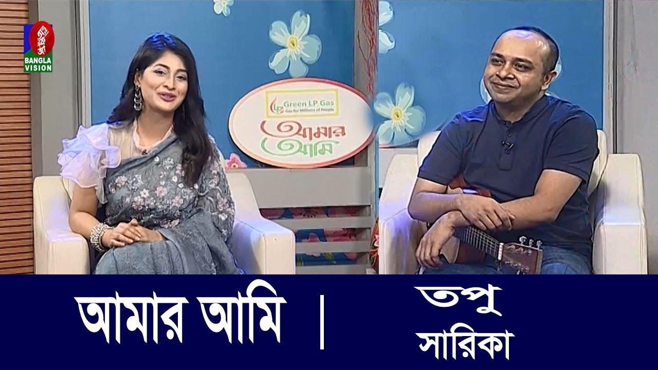 Amar Ami | Topu | Sarika | Sajjad Hussain | EP 668 | Banglavision Program