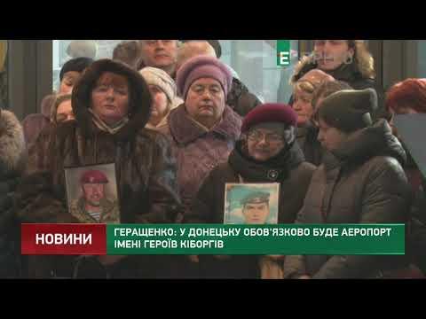 Espreso.TV: Геращенко: У Донецьку обов'язково буде аеропорт імені Героїв Кіборгів