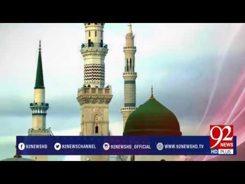 Beautiful Manqabat For Hazrat Fatima Zahra