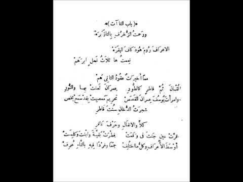 متن الجزرية - باب التاءات -سعد الغامدي
