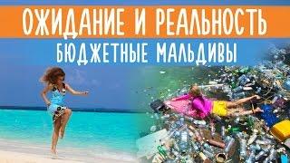 Вся правда о Мальдивах или бюджетное путешествие в рай | Мале, Хулхумале, Маафуши, Maldives(Подпишись на наш YouTube канал https://www.youtube.com/channel/UCcwDl4Ur1bUfPK-R_FKJA4A Своим Ходом на Мальдивах (Maldives)! Как же ..., 2015-06-30T08:00:01.000Z)