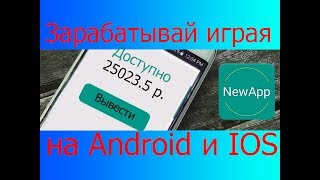 Как заработать в интернете? NewApp: Мобильный заработок - приложения - 100% РЕАЛЬНЫЙ СПОСОБ!