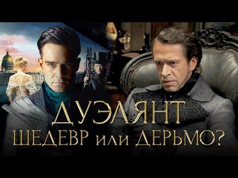 ДУЭЛЯНТ - ШЕДЕВР Российский или ДЕРЬМО? (обзор фильма)