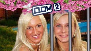 Какживет после тюрьмы звезда «Дома-2» Анастасия Дашко