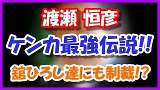 【衝撃】渡瀬恒彦さんのケンカ最強伝説!! 舘ひろし達に対して凄いこと...