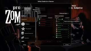 Project zomboid как поставить все положительные навыки skill points Hack cheat