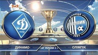 Динамо - Олимпик - 1:0. Обзор матча