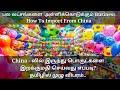 How to import from China to India | China பொருட்களை இறக்குமதி செய்வது எப்படி | China Market |