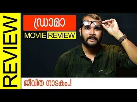 Drama Malayalam Movie Review by Sudhish Payyanur | Monsoon Media