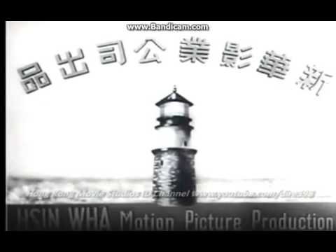Hsin Wha Motion Pictures Production Logo