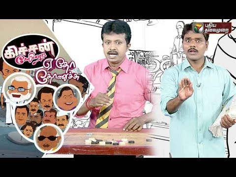 Kitchen Cabinet: Political Gossip | 20/11/2017 | Puthiyathalaimurai TV