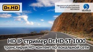 HD IP стример Dr.HD: транслируй HD контент по локальной сети