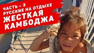 Часть3. Русские на отдыхе: Опасная Камбоджа. Змеи, крокодилы и нападение обезьян. Ангкор-Ват