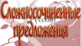 Русский язык 11 класс. Сложносочиненные предложения