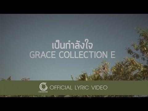 Grace - เป็นกำลังใจ [Official Lyric Video]