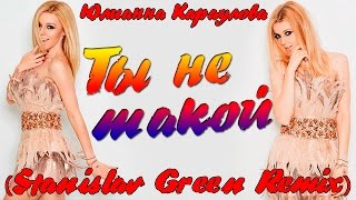 Юлианна Караулова - Ты не такой( Stanislav Green Remix) - Пародия
