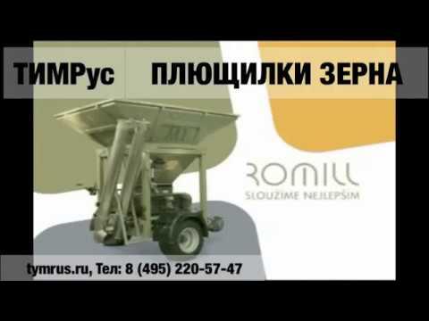 Плющилки зерна Romill ГК