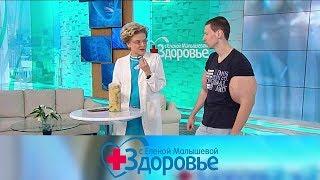 видео Здоровье