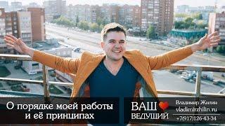 Ведущий на корпоратив, юбилей, свадьбу Самара, Тольятти
