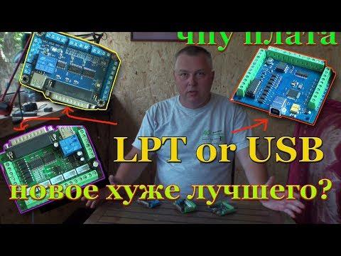 Сравнение ЧПУ контроллеров для станка плазменной резки. USB или LPT