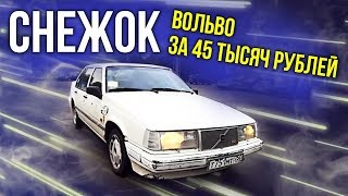 СНЕЖОК – VOLVO 940 за 45 т рублей | Новый проект – НЕ ВОССТАНОВЛЕНИЕ | Зенкевич Про автомобили