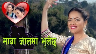 """New Roila Dohori Song """" Maya Jaalma Bhulechhu """" By Ganesh Dhakal"""