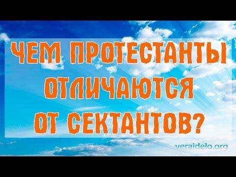Чем протестанты отличаются от сектантов?