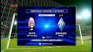 Матч ЧУ 2017/2018 - Заря - Динамо - 4:4.