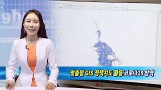 강북구, 맞춤형 GIS 정책지도로 코로나19 방역에 활…