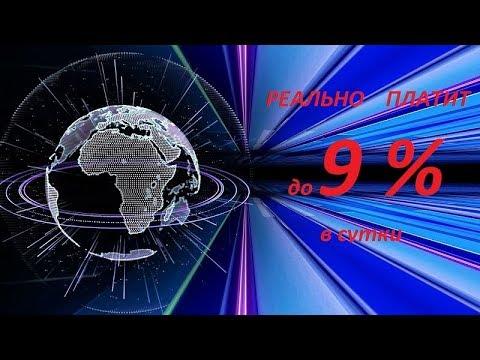 #Altminer  ПЛАТИТ  до 9% в сутки. РЕАЛЬНО ПЛАТИТ. Шикарный проект