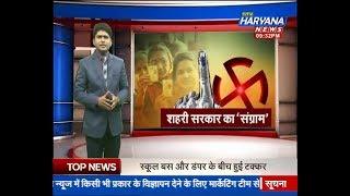 शहर का संग्राम || Sangram || STV Haryana News