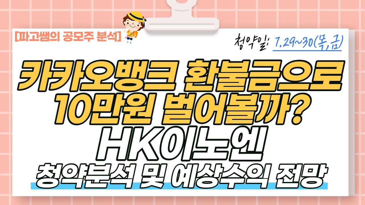 카카오뱅크 청약 환불금으로 에이치케이이노엔 공모주 청약시 예상수익은?