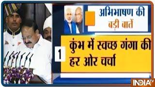 Parliament LIVE: जानें राष्ट्रपति रामनाथ कोविंद के अभिभाषण की बड़ी बातें