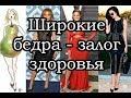 ШИРОКИЕ БЕДРА ГАРАНТИЯ ЗДОРОВЬЯ Актуально mp3